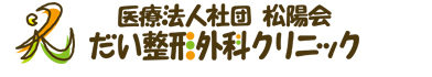 札幌市西区二十四軒「だい整形外科クリニック」